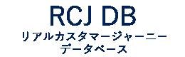 リアルな顧客購買経験(カスタマージャーニー)データベース
