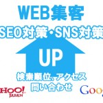 8月9日(木)名古屋駅 SEM・SEO対策でアクセスアップ 初心者セミナー