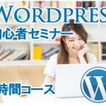 8月20日(月)名古屋駅 初めてのワードプレス 初心者セミナー