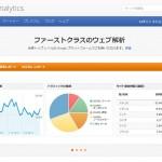 8月30日(木)名古屋駅 アクセス解析(googleアナリティクス)初心者セミナー