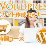 8月27日(月)名古屋駅 ワードプレスでECサイト・ネットショップ作成セミナー