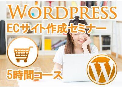 wordpressでECサイト・ネットショップ作成編のイメージ画像