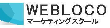 Weblocoマーケティングスクール