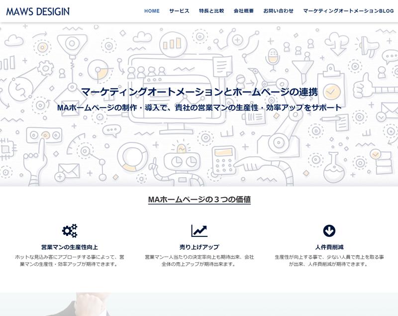 制作実績のWebサイトイメージサムネイル画像