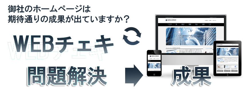 WEBチェキ!ホームページ第三者チェックで、成果の出るホームページへ導く