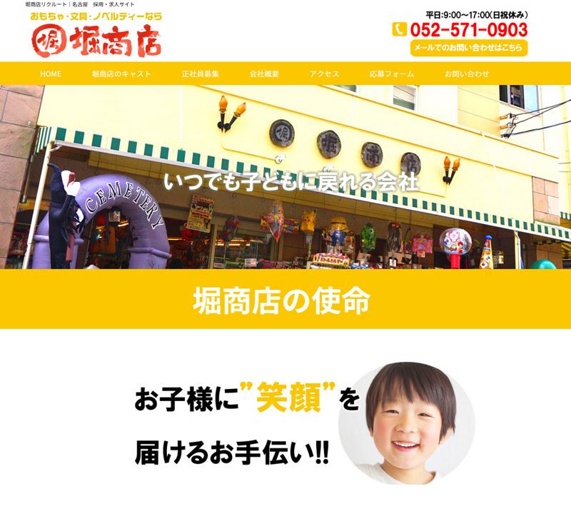 堀商店recruit