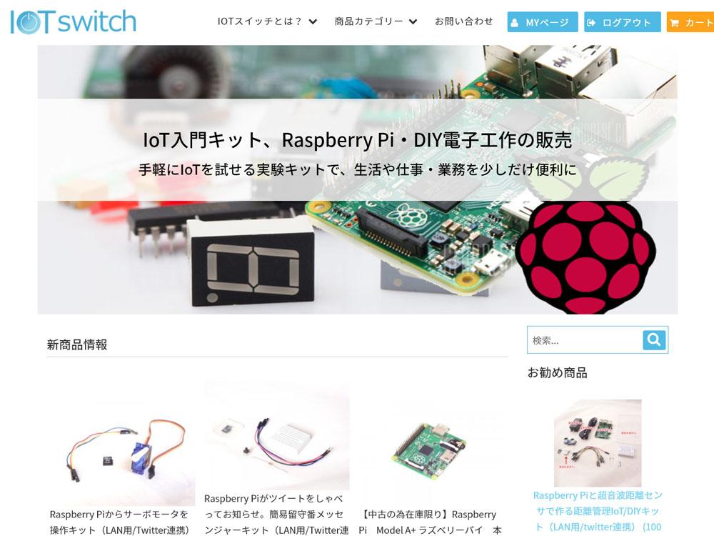 IoTスイッチのECサイトの制作実績