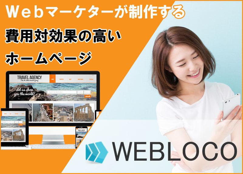 Webマーケターが制作するユーザー目線のホームページ作成のバナー