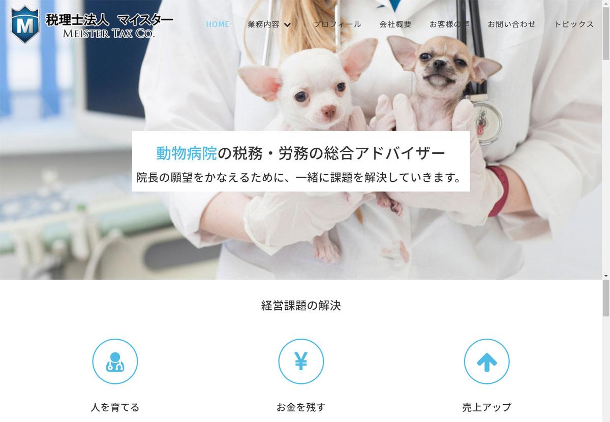 動物病院様向けサイト