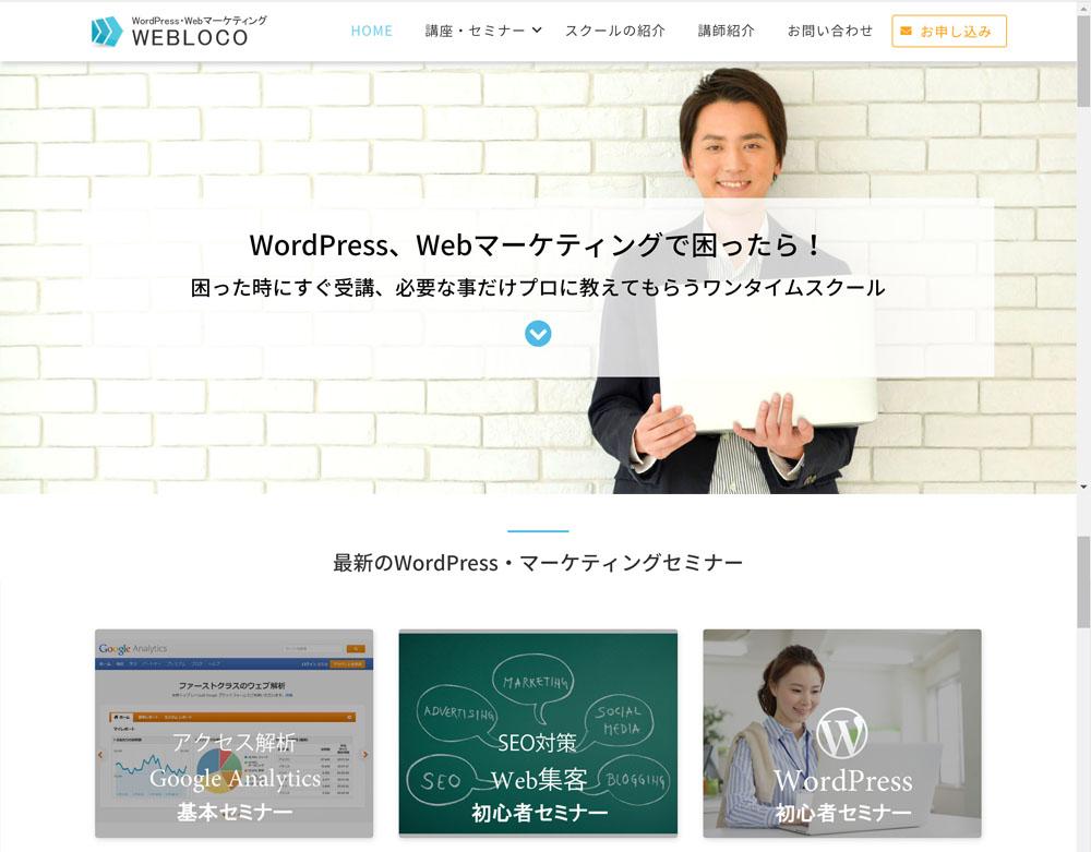 Weblocoセミナー