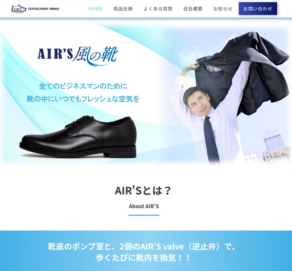 airs風の靴 蒸れないビジネスシューズ