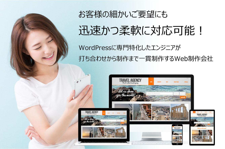 ユーザー視点のホームページ・Webシステムで売上アップ、生産性向上をサポートする会社