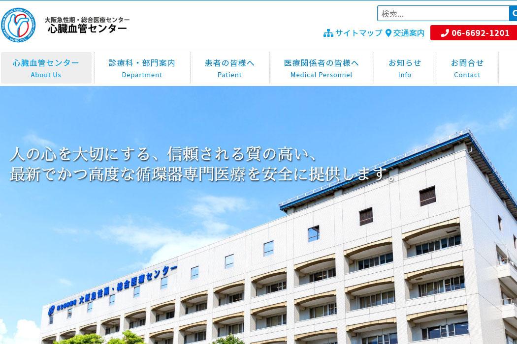 大阪急性・総合医療センター 心臓血管センター