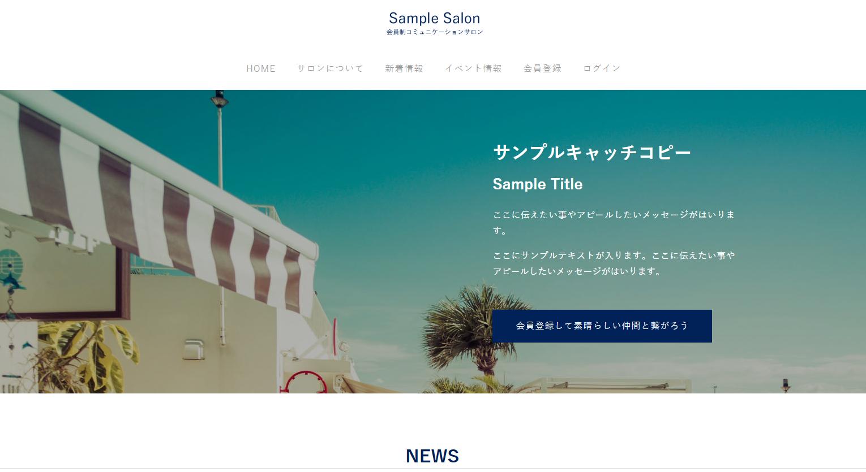 オンラインサロン・会員制サイトのデモサイト