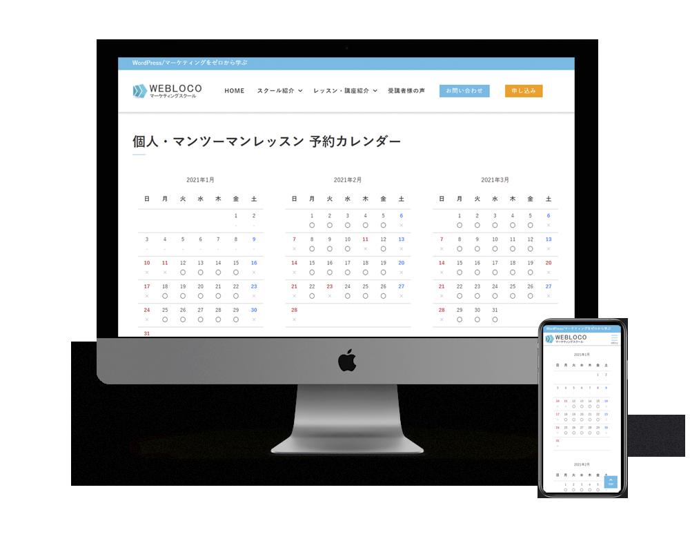Webloco予約システム